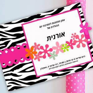 יום הולדת ילדת הפרחים בלאלילנד - עיצוב והפקת הזמנות מעוצבות, תוצרת לאלילנד, כולל חלוקה לבנות