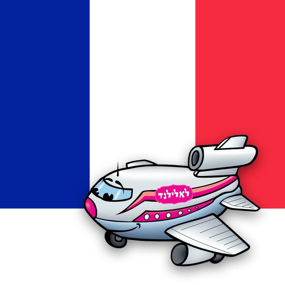 יום הולדת חובק עולם לאלילנד צרפת