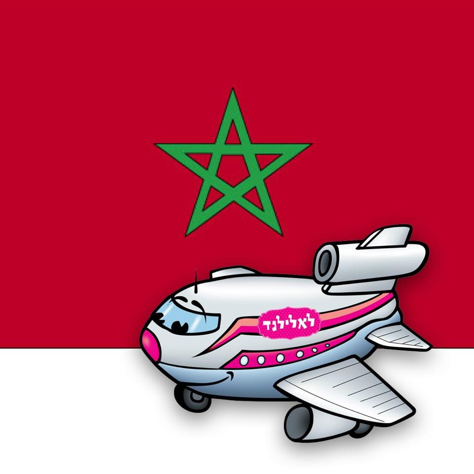 יום הולדת חובק עולם לאלילנד מרוקו