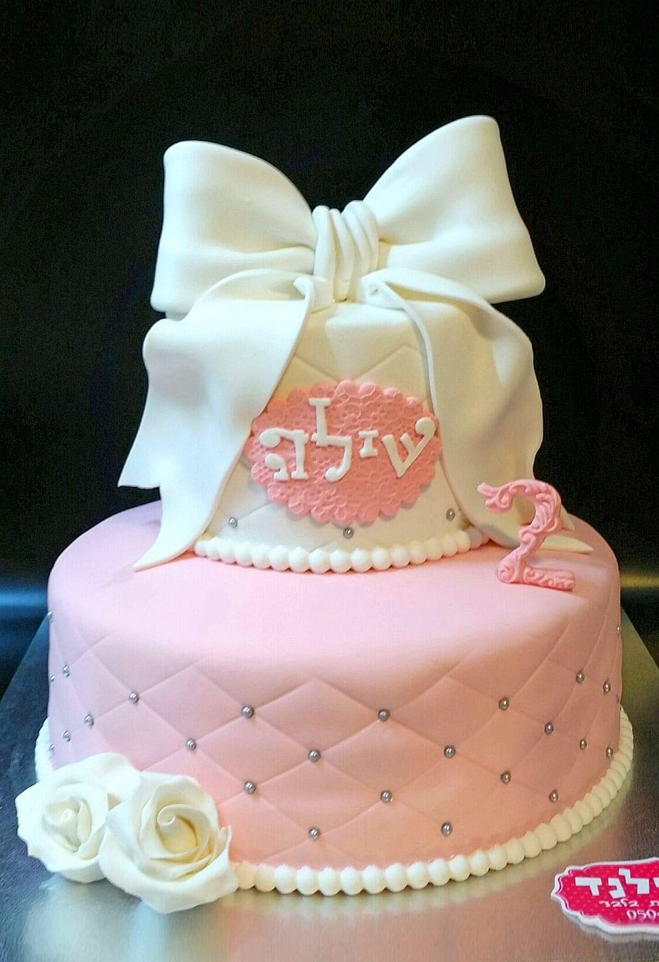 עוגת יום הולדת שילה