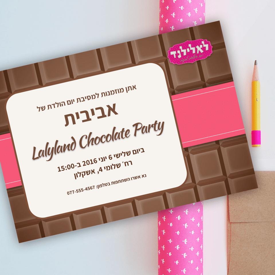 עיצוב בשוקולד הזמנה למסיבת יום הולדת